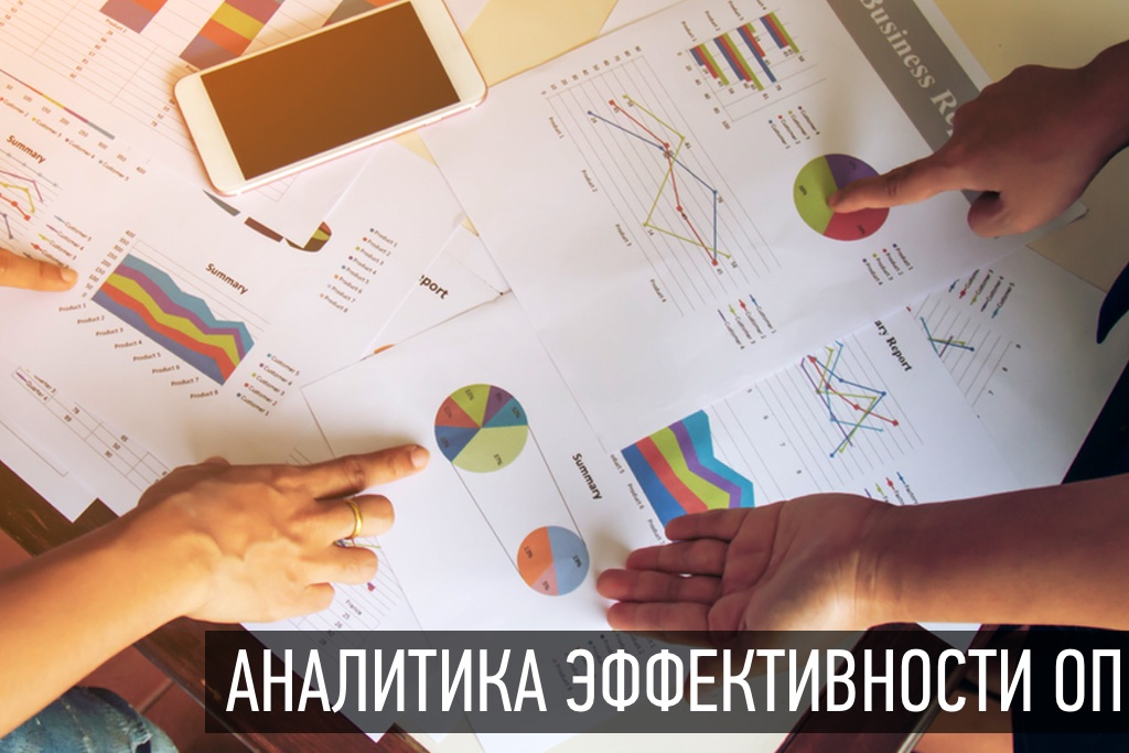 Аналитика эффективности ОП
