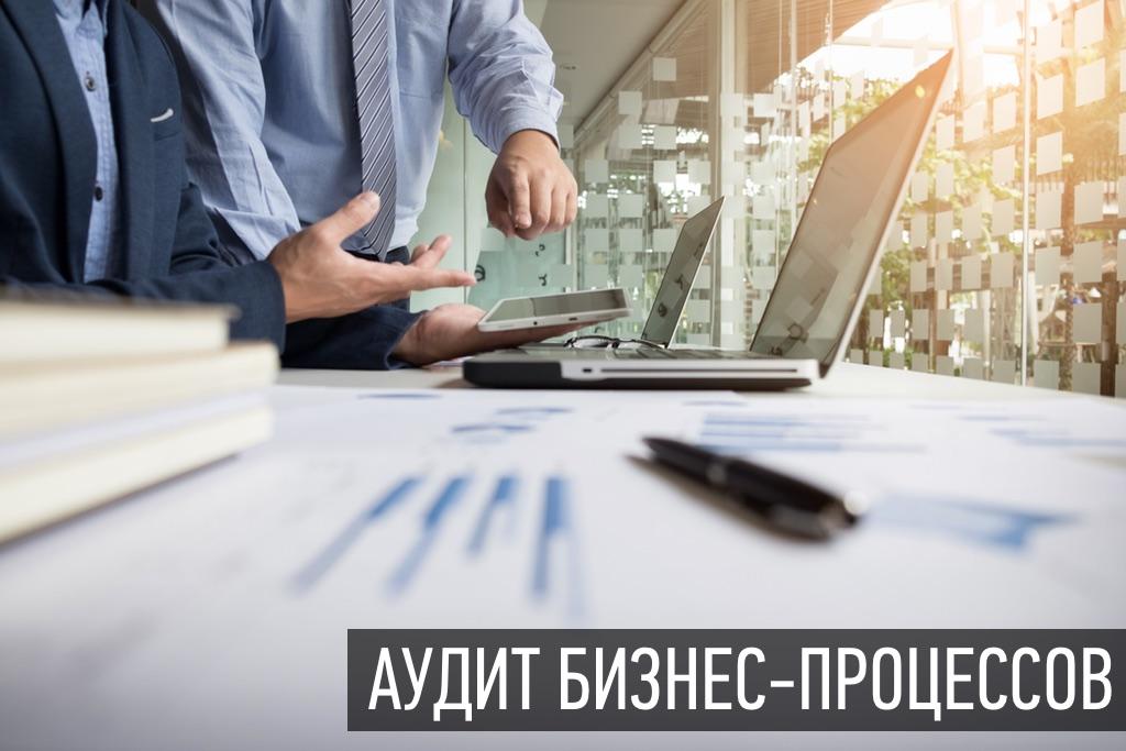 Аудит Бизнес-процессов