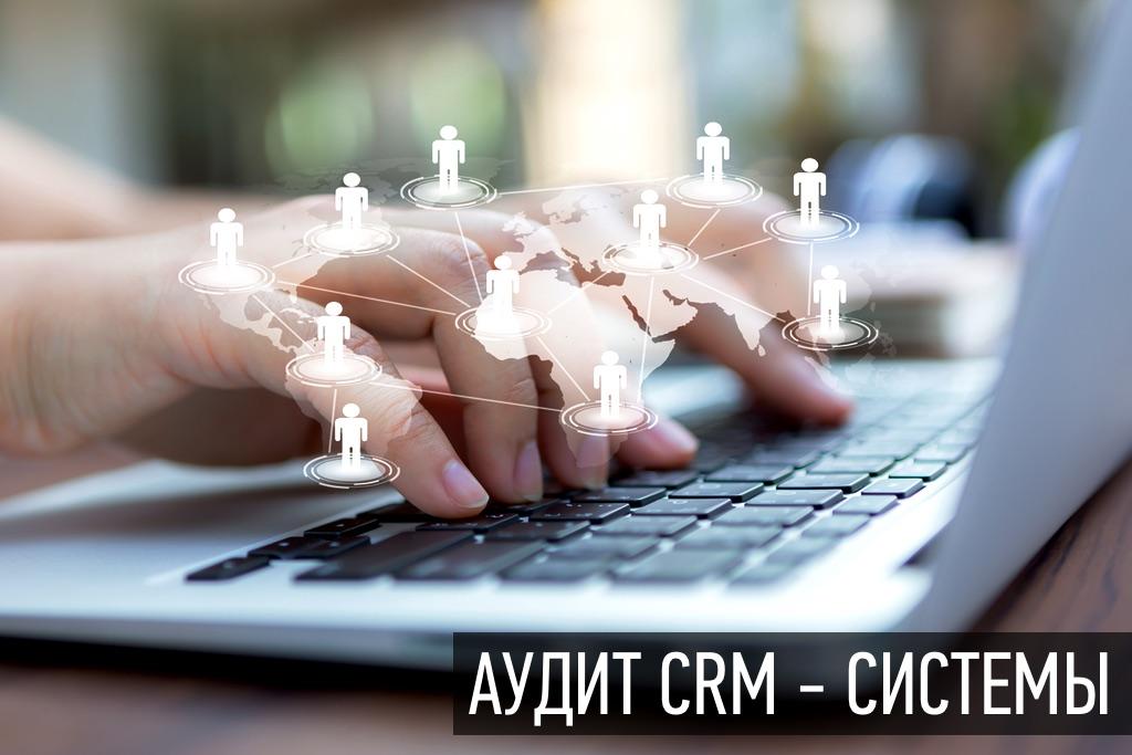 Аудит CRM-системы