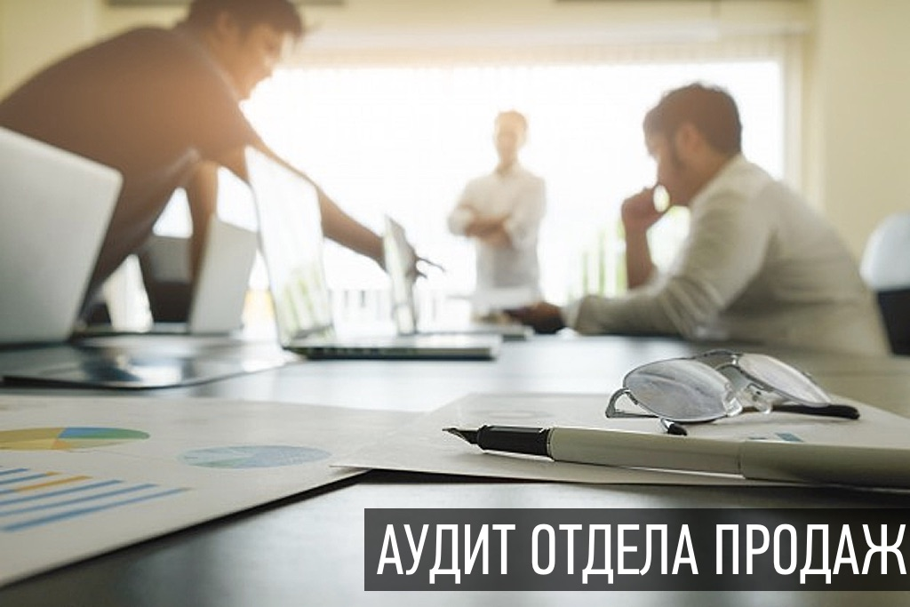 Аудит отдела продаж.