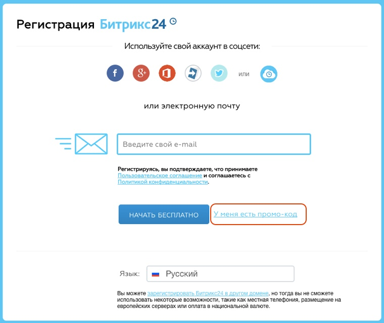 Регистрация в Битрикс 24 скриншот insider R group