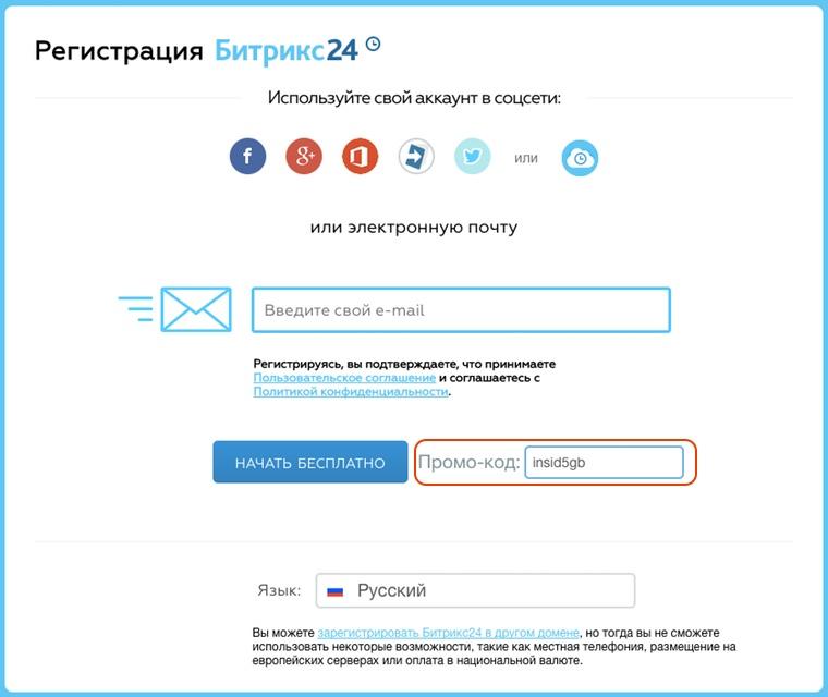 Регистрация в Битрикс 24 скриншот insider R group_1