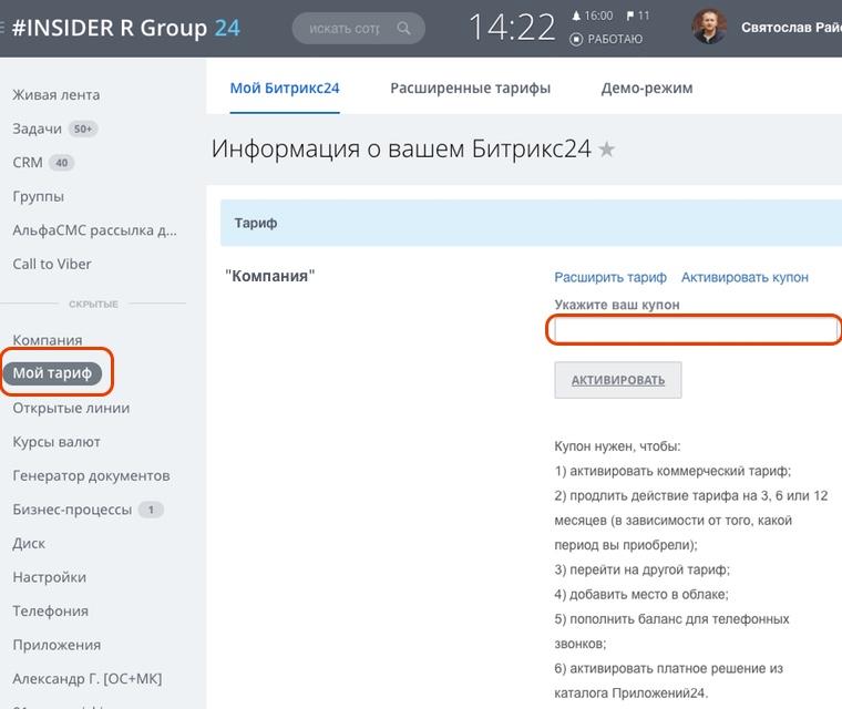 Регистрация в Битрикс 24 скриншот insider R group_3