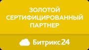 Золотой партнер Битрикс24