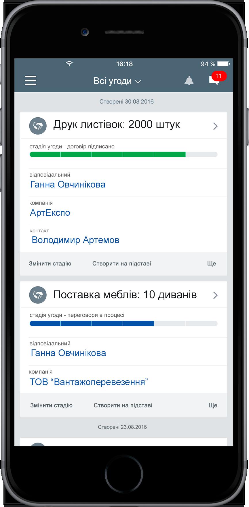 mobile2_ua