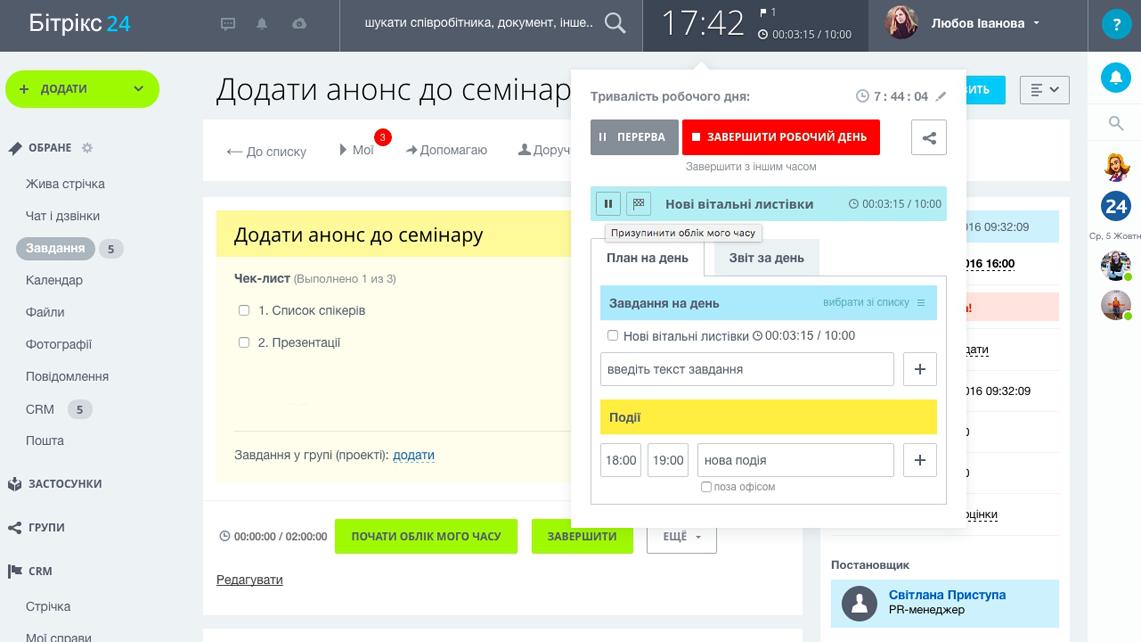 task_time_ua