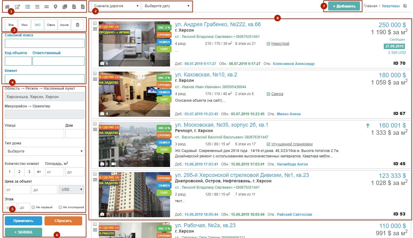 Список объектов 01 RealEstate24